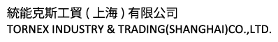 統能克斯工貿(上海)有限公司 TORNEX INDUSTRY & TRADING(SHANGHAI)CO.,LTD.